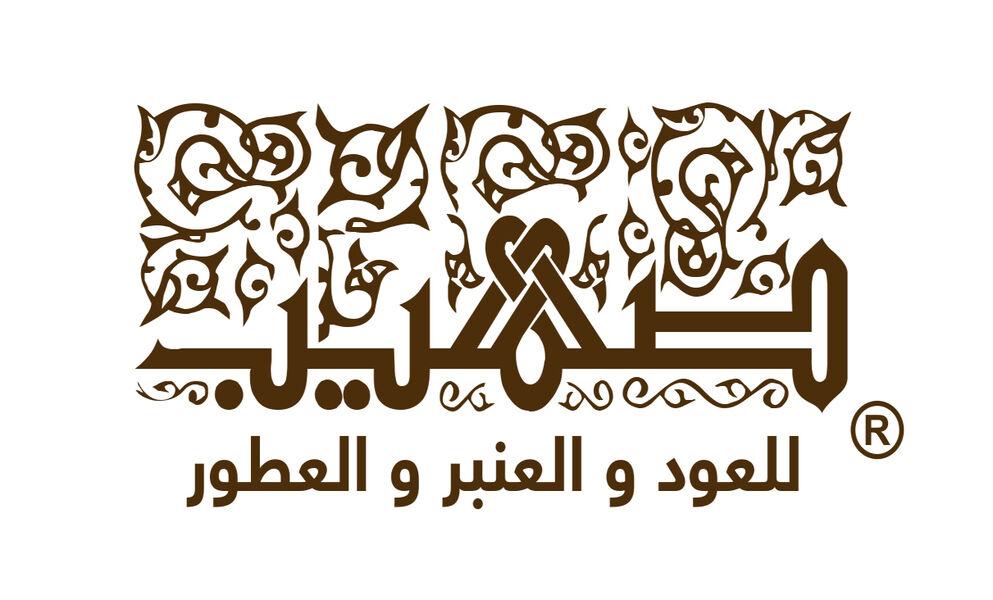 sohaib for oud & perfumes